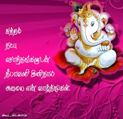 இனியதீபாவளி வாழ்த்து Deepavali-may-this-d-1255385323