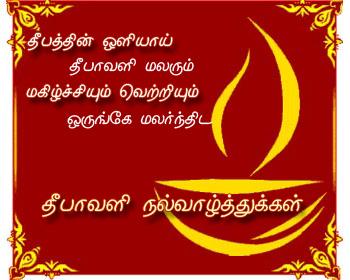 இனியதீபாவளி வாழ்த்து Deepavali2