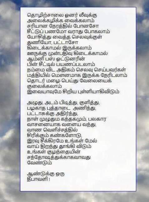 toto_poem_21.jpg