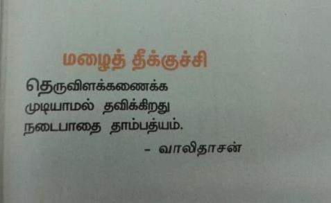 kavithai 2.jpg
