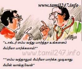 doctor-patient-joke-in-tamil+eppa-vandha-free-ya-pakkalaam-tamil-sms-jokes+tamil247.jpg