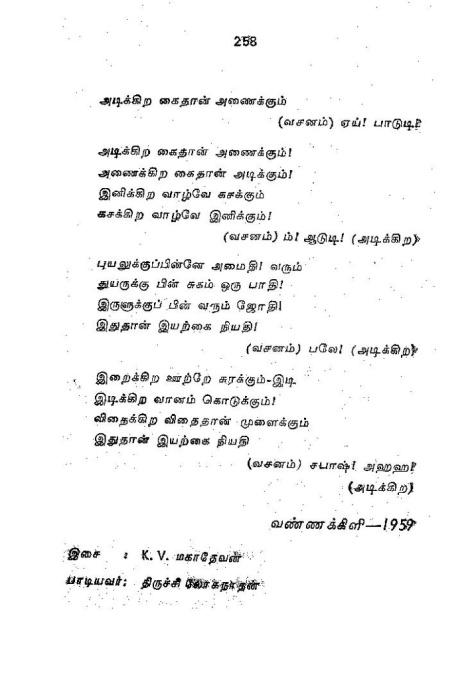 அ._மருதகாசி-பாடல்கள்.pdf.jpg