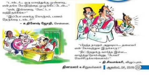 பொண்ணு வீட்டுக்காரங்க ரொம்ப சுத்தமானவங்க...!! E_1535002952-1