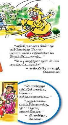 பொண்ணு வீட்டுக்காரங்க ரொம்ப சுத்தமானவங்க...!! E_1535002952