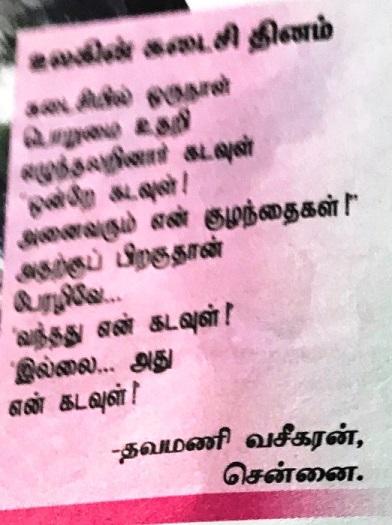 போஸ்ட் கார்டு கவிதைகள் – குமுதம் Img_0914-2