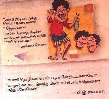 மாமூல் கவரை சொந்த பிரஸ் வெச்சு அடிக்கிறார்…!! Img_0944-1
