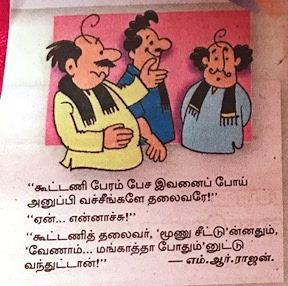 மாமூல் கவரை சொந்த பிரஸ் வெச்சு அடிக்கிறார்…!! Img_0944-2