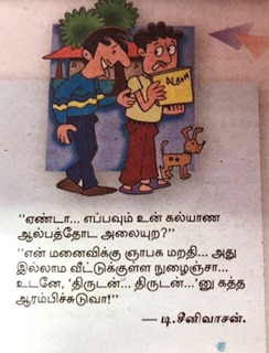 மாமூல் கவரை சொந்த பிரஸ் வெச்சு அடிக்கிறார்…!! Img_0945
