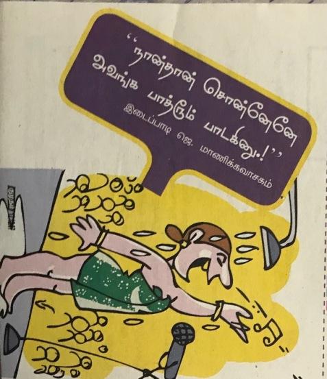 அவங்க பாத்ரூம் பாடகி…!! Img_0975-1