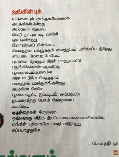 ஜங்கிள் புக் – கவிதை Img_1047