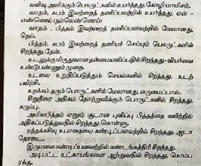 மருத்துவ தகவல்கள் – ஆயுர்வேதம் Img_1534-1