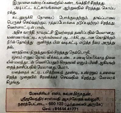 மருத்துவ தகவல்கள் – ஆயுர்வேதம் Img_1534