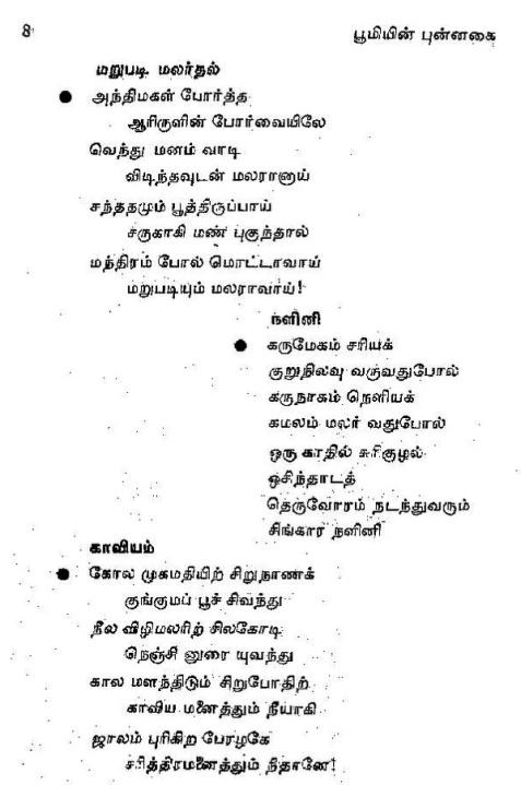 பூமியின்_புன்னகை_(கவிதை).pdf.jpg