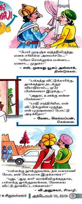 பக்கத்து வீட்டுக்காரிக்கு தூக்கத்திலே நடக்கிற வியாதி…!! E_15398555351