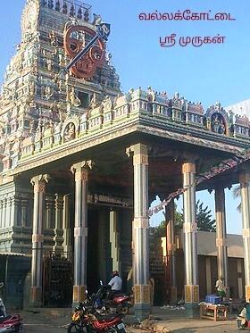 கோபுர தரிசனம் - தொடர் பதிவு - Page 3 Vallakottai