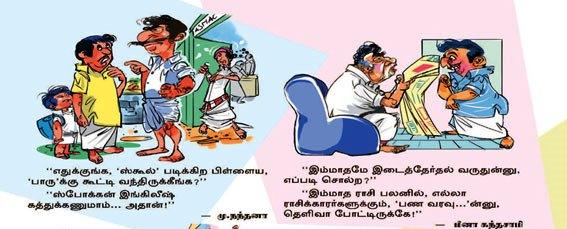 எல்லா ராசிக்காரர்களுக்கும் பண வரவு...!! E_1547627548.jpeg1_