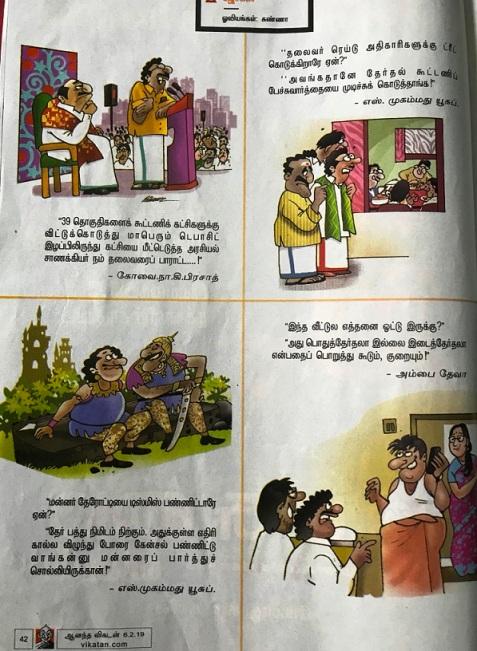 தலைவர் ரெய்டு அதிகாரிகளுக்கு ட்ரீட் கொடுக்கிறாரே…!! Img_2648