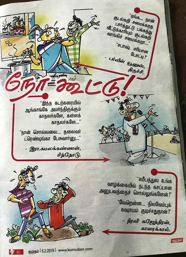 ஆங்காங்கே அமர்ந்திருக்கும் கள்ளக் காதலர்களே…!! Img_2681