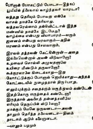 சினிமா பாடல் வரிகள் -தொடர் பதிவு Kannadasanlyric2poonaalpohatumpoda_000