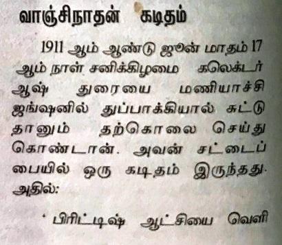 இவர்கள் இப்படித்தான் -வாஞ்சிநாதன் Vanjinathan