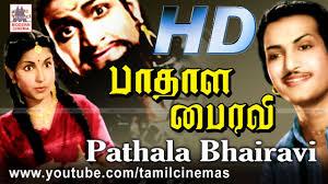 அமைதியில்லா என் மனமே...! - பாதாள பைரவி திரைப்படம் Download-1