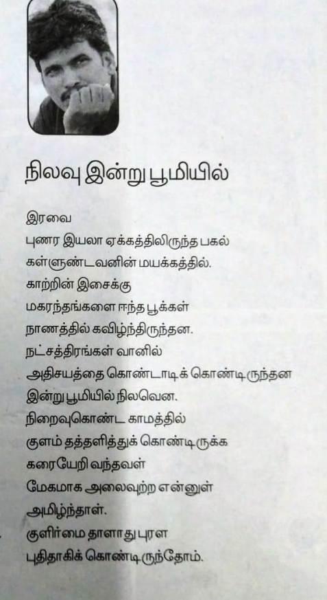 நிலவு இன்று பூமியில்…!- கவிதை Kavithai.jpg-1