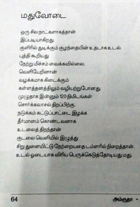 மதுவோடை – கவிதை Kavithai