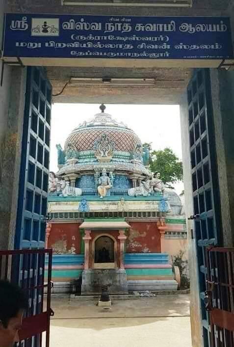 இன்றைய கோபுர தரிசனம்  - Page 3 Temple