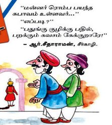 நீங்களும் வைரம்தான்சார்…! – மொக்க ஜோக்ஸ் E_1562820902