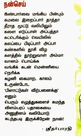 நன்செய்- கவிதை Imag0067