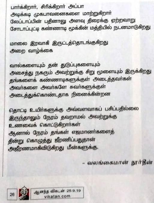 கொழுத்த ஜீரணத்தின் அஜீரணம் - கவிதை 92ddc2eb-9f1a-43e2-819c-4b0a6072fba0