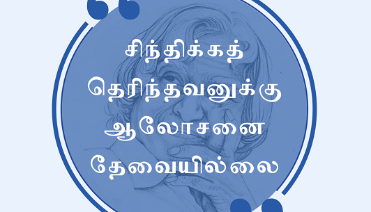 சிந்திக்க தெரிந்தவனுக்கு ஆலோசனை தேவையில்லை…!! Abdul-kalam-quotes-in-tamil