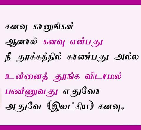 சிந்திக்க தெரிந்தவனுக்கு ஆலோசனை தேவையில்லை…!! Apj-abdul-kalam-quotes-in-tamil