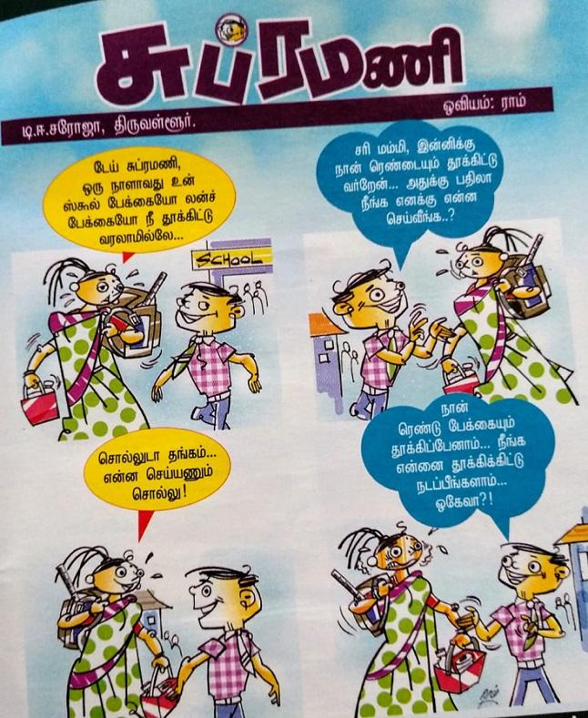 சுப்ரமணி – நகைச்சுவை Subramani-1
