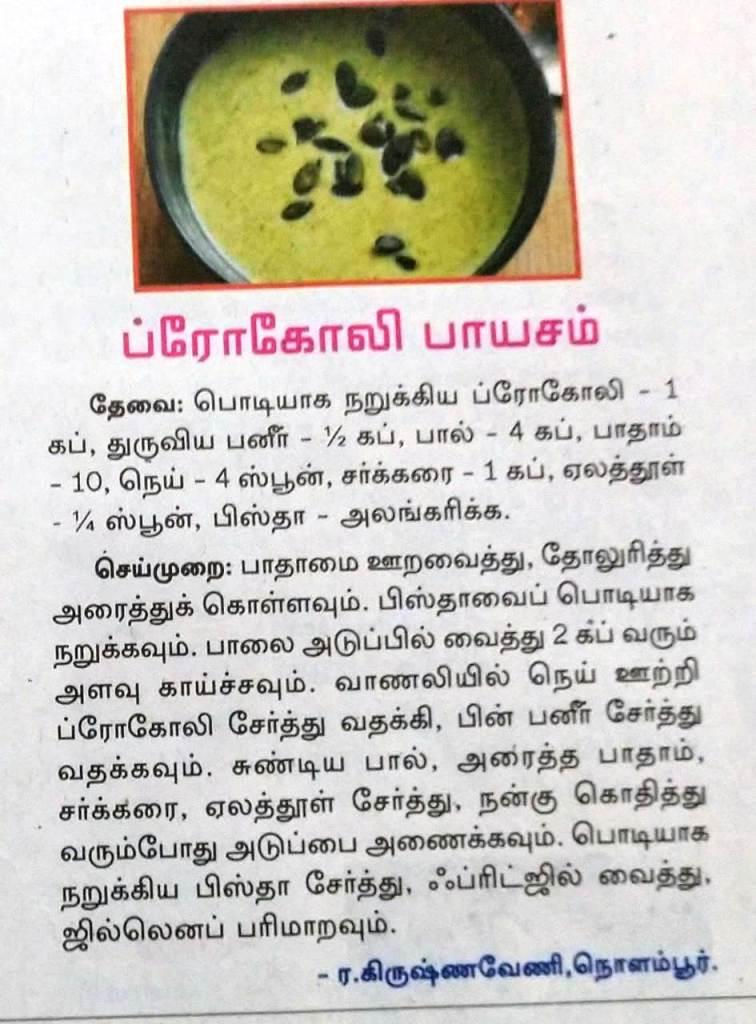 ப்ரோகோலி பாயசம் Cook-2