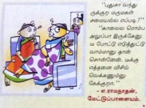 டீக்கு எத்தனை விசில் வைக்கணும்னு கேக்குறா...? Ffaaff2f-e111-4465-b684-7fd8db9442cb
