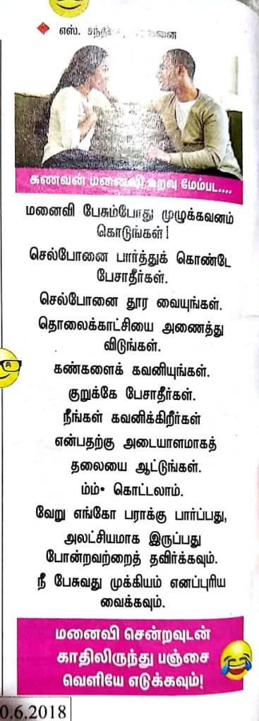 நீ இன்று முதல் 'பாகுபல்லி' என்று அழைக்கப்படுவாய்...! Img-20180826-wa0001