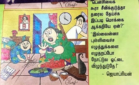 உங்க கணவர் வீட்டில் கூட ஹெல்மெட் போட்டிருக்காரே…?! Img_2646