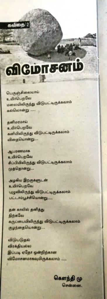 விமோசனம் – கவிதை Kavithai