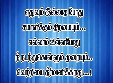 மூளைக்குத்தான் சிந்திக்க தெரியும்…! Positive-mind-positive-vibes-positive-life-meaning-in-tamil-inspirational-quotes-in-with-pictures-discount-home-improvement-store-near-me