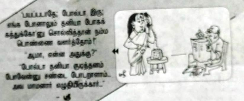 டாக்டர் நினைச்சதுல ஒண்ணுகூட நடக்கல…! – Sirippu-2
