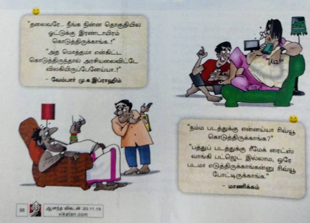 அடுத்த தேர்தல்ல 'மிக்ஸிங்' கிடையாது. 'ராவா'த்தான் நிற்போம்…!! Db3f2660-97e5-4976-8650-a0a8befae60d
