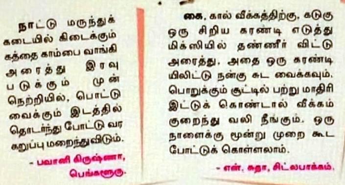 பாட்டி வைத்தியம் 1-3