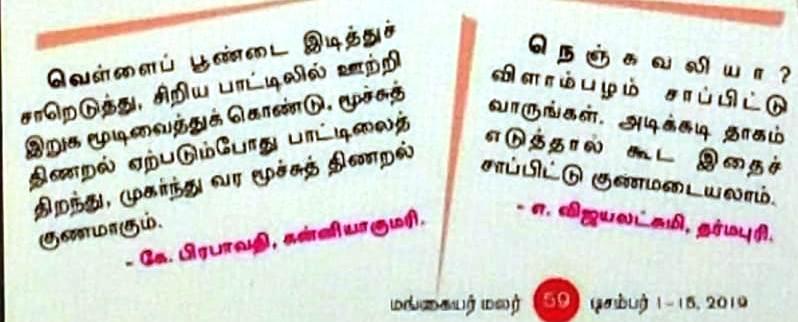 பாட்டி வைத்தியம் 2-2