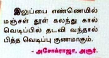 பாட்டி வைத்தியம் 3