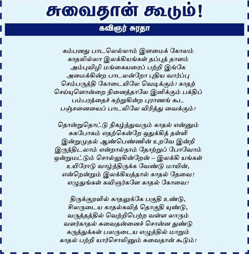 சுவைதான் கூடும் – கவிஞர் சுரதா D-1-1