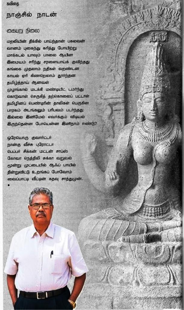 கையறு நிலை (கவிதை} – நாஞ்சில் நாடன் Image-15