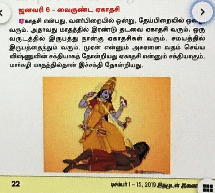 மார்கழி மாத ஆன்மீக தகவல்கள் Img_0043