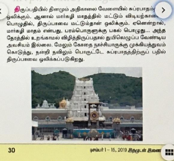 மார்கழி மாத ஆன்மீக தகவல்கள் Img_0045