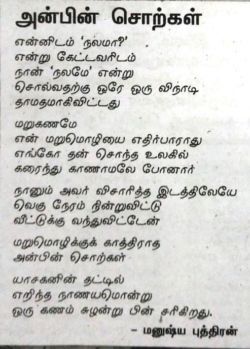 அன்பின் சொற்கள் – கவிதை Img_20191222_172207902